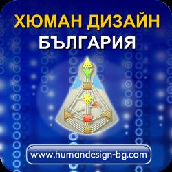 human_design_chart